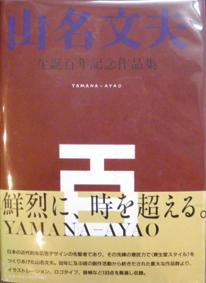 yamanahyoushi