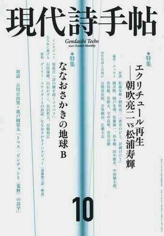gendaisitecho201010
