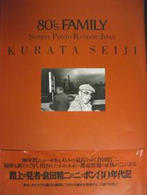 kurata-seiji