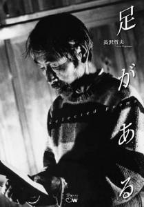 ashigaaru_cover1s