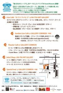 b4_flyer